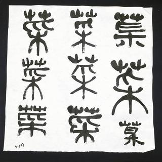 [篆書]桑名「第10回伊藤雲峰MuGicafe書会」