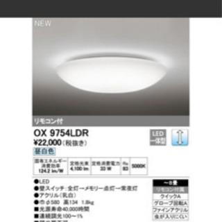 オーデリック LED照明 2台