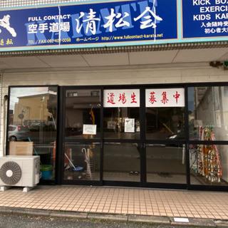 福岡市東区空手教室 清松会