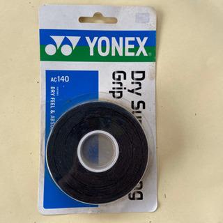 ヨネックスグリップテープ