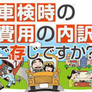 🚙ユーザー車検代行 見積無料 高崎 安中 前橋 富岡 伊勢崎 名...