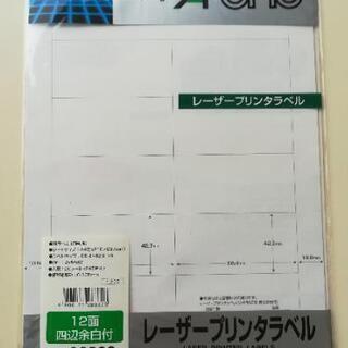 レーザープリンタラベル(A4サイズ)