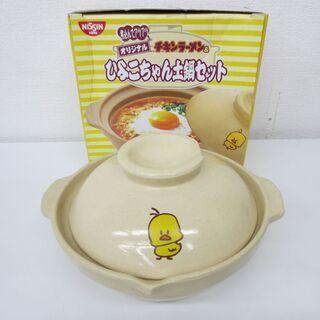 ■未使用品■チキンラーメンひよこちゃん土鍋 一人用