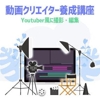 《動画クリエイター養成講座》Youtuber風に撮影・編集