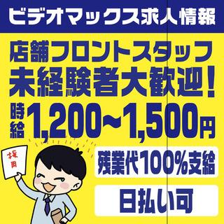 マックス名駅 名古屋駅徒歩5分【高収入】【日払い可】☆時給1,2...