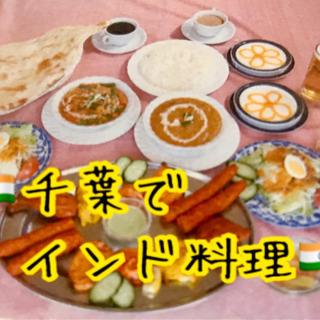 千葉で世界を食べ歩く会 インド料理