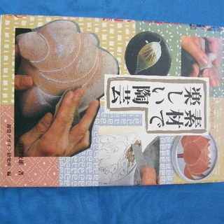 陶芸用 「素材で楽しい陶芸」