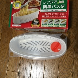 【新品】レンジで 簡単パスタ 蒸し野菜