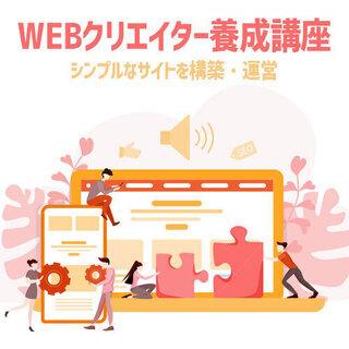 《WEBクリエイター養成講座》シンプルなサイトを構築