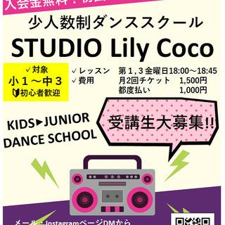 3・4月無料体験会実施★キッズ・ジュニアダンスstudio Li...