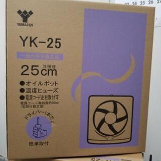 新品未開封 最安値 換気扇 羽根径25cm