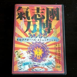 氣志團万博 2003 木更津グローバル・コミュニケーション!!