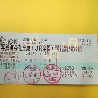 青春18切符2回分(2020年4月10日迄有効)