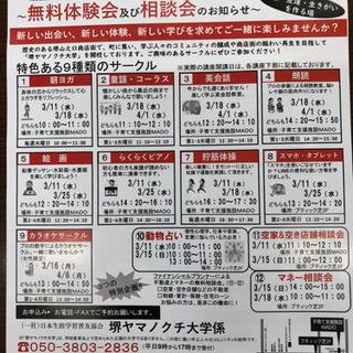 堺市堺区にある堺山之口商店街で、開校している「堺ヤマノクチ大学」...