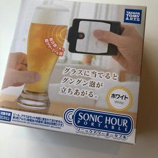 新品未開封・ソニックアワーポータブル(超音波式ビール泡立て器)