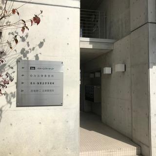 弁護士による法律相談【松本・板野法律事務所】【初回30分無料】
