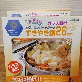 新品 すき焼き鍋 26cm