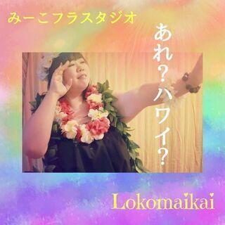 みーこフラスタジオLokomaikai フラレッスン情報