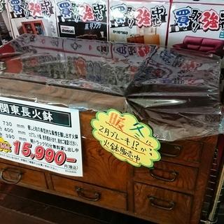 関東長火鉢