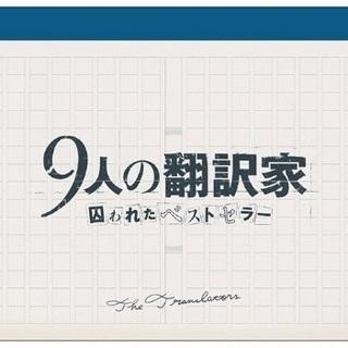 《非売品》映画公開記念◎9人の翻訳家 囚われたベストセラー【原稿...