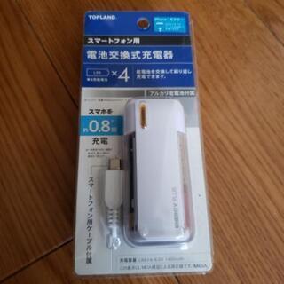 新品未使用スマートフォン用電池交換式充電器+新品未使用マイクロU...