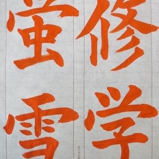 一般向けの楷書お手本動画「修学蛍雪」