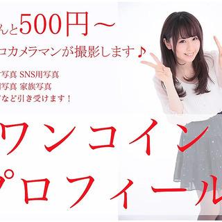 500円〜のお得な宣材撮影【ワンコインプロフィール】