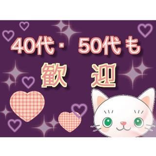 40代50代も歓迎(^^)/多数手当あり♪(堺市東区西野・介護老...