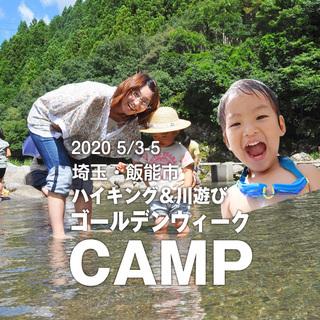 2020 5/3-5 埼玉・飯能市「GW 親子キャンプ」(シング...
