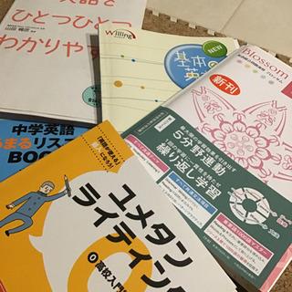 サポート英語 学びなおし英語