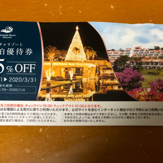 沖縄カヌチャリゾート優待券(割引き券)