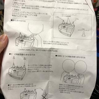 【中古】アウトレットインフレーター バルーン 電動空気入れ  − 鳥取県