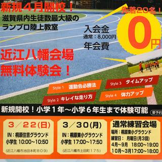 近江八幡校!新規開校☆陸上・かけっこ教室