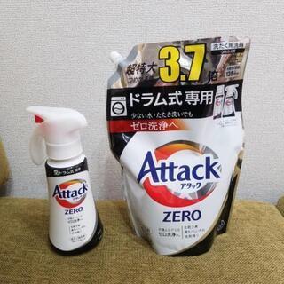 アタックZERO(ドラム式専用)