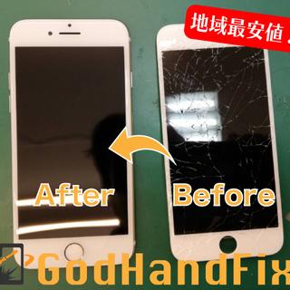 【地域最安値】iPhone出張修理 深夜営業!
