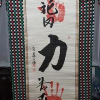 貴花田、若花田さんの手形掛け軸