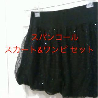 500→300円‼️2枚セット❣️スパンコールスカート&ワンピース