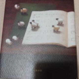 古本 5冊セット(文庫本4冊、ハードカバー1冊)