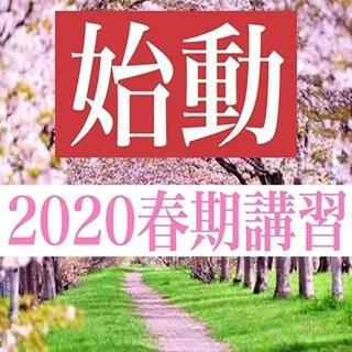 春期講習3/16〜 個別進学教室マナラボ 青葉台教室