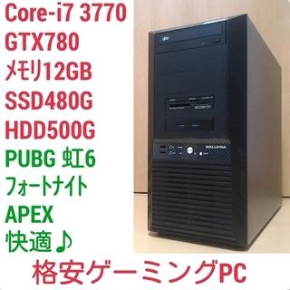 爆速ゲーミングPC Core-i7 GTX780 SSD480G...