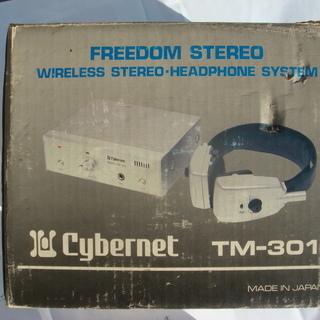ワイヤレスヘッドフォンシステムTM-301