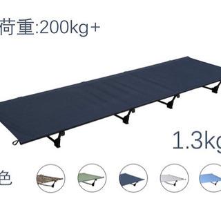 【新品未使用】キャンプ コット 軽量 1.3KG アウトドア ベ...