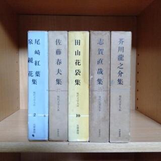 現代文学5冊