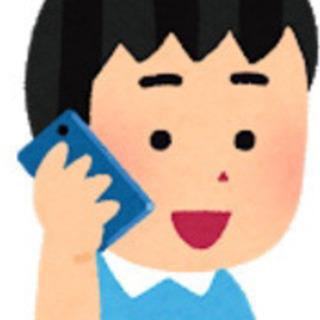 30分1000円でお話聞きます!