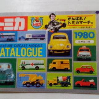 トミカ カタログ 1980年度版