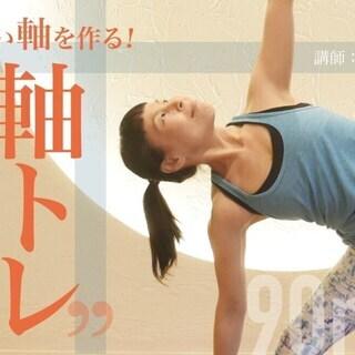 片岡まり子によるアーサナ:90分体験クラス(4月)