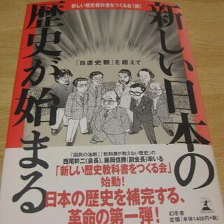 新しい日本の歴史が始まる 幻冬舎