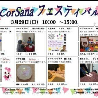 3月29日(日曜日)イベント開催します😃元気と免疫アップしませんか👍