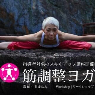 筋調整ヨガ:指導者対象のスキルアップ講座 @名古屋