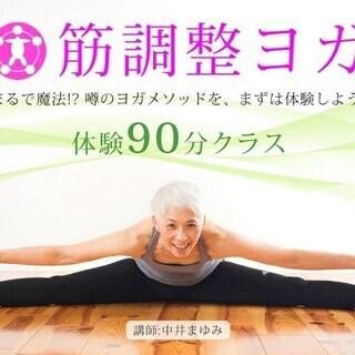 筋調整ヨガ:90分の体験クラス @名古屋